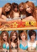 Hame Hame Gang Bang Island in Okinawa : Shiho Kano, Hibiki Ootsuki, YURINA, Mahiru Tsubaki (MTB003)
